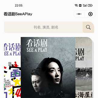 看話劇SeeAPlay ? 小程序